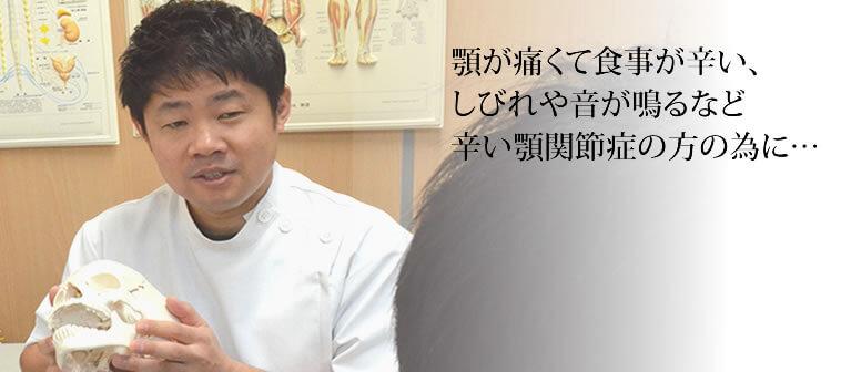 顎関節症トップ